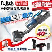 優惠價 超強吸塵器 Fujitek 富士電通 手持無線旋風吸塵器 FT-VC2200送專用配件3件組