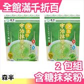 日本 森半 京都宇治泡立含糖抹茶粉 抹茶歐蕾 120g (2包組)【小福部屋】