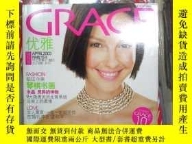 二手書博民逛書店優雅(2003年第4期罕見總278期)月刊 、.Y180897