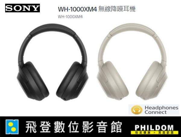 公司貨保固兩年 SONY WH-1000XM4無線降噪藍牙耳機 Speak to Chat 高清降噪處理器 WH1000XM4 開發票