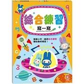 忍者兔學習樂園-綜合練習寫一寫【練習本】