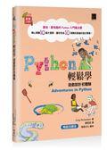 (二手書)Python輕鬆學:遊戲設計初體驗(暢銷回饋版)