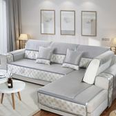 夏季沙發墊涼席防滑冰絲歐式布藝沙發罩沙發套全包非萬能套通用型·Ifashion