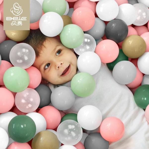 海洋球室內無毒兒童家用波波球寶寶玩具彩色球海洋球池圍欄 【八折搶購】