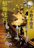 (二手書)Ghost Hunt 惡靈系列(5):鮮血迷宮