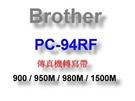 Brother PC-94RF傳真機轉寫帶(1盒4支) 適用FAX 900 / 950M / 980M / 1500M  94RF/94