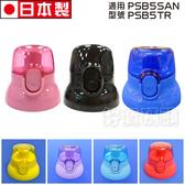日本製 SKATER 塑膠直飲水壺瓶蓋 480ML適用 水壺配件  兒童水壺 PSB5SAN