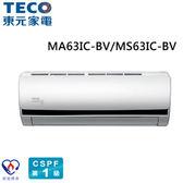 【TECO東元】10-11坪變頻分離MA63IC-BV/MS63IC-BV