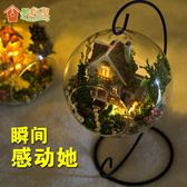 diy玻璃球溫馨小屋手工制作拼裝迷你房子玩具模型屋生日禮物送女禮物限時八九折
