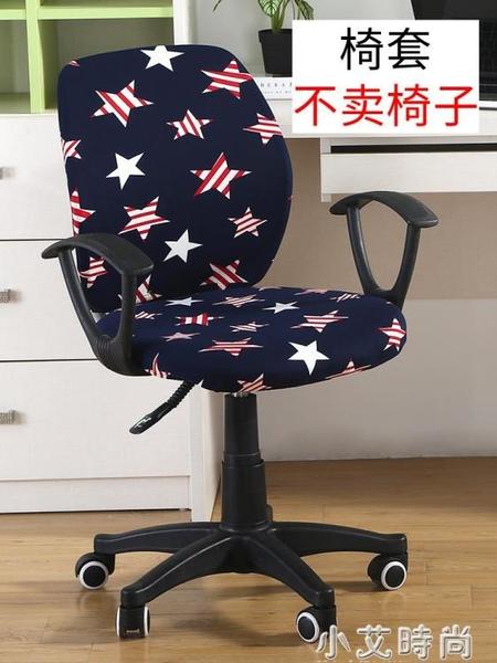 辦公椅套座椅套電腦椅轉椅座套升降老板電腦椅套罩通用轉椅套罩 小艾新品
