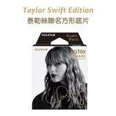 【EC數位】FUJIFILM instax SQUARE SQ6 拍立得底片 泰勒絲 Taylor Swift 聯名款 親筆簽名 黑色 方形相紙