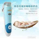 理發器嬰兒自動吸發理發器超靜音寶寶嬰幼兒童剃頭發電推剪充電動式家用多莉絲旗艦店