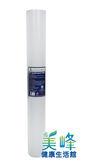 濾水器20吋Clean Pure小胖1微米 PP棉質濾心,NSF,SGS雙認證1支只賣100元