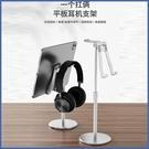 通用支架 耳機平板支架 兩用支架 多角度 可調節 矽膠 防滑 手機支架