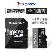 ADATA 威剛 記憶卡 64GB MicroSDHC CARD  存儲卡 監視器 喇叭 相機 隨身碟 音箱 行車紀錄器