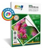 彩之舞 HY-B41 亮面噴墨貼紙-防水 0.12mm A3 Label - 50張/包