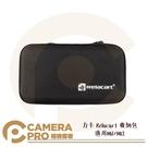 ◎相機專家◎ 力卡 Relacart 收納包 配件 收納盒 輕巧便攜 防塵防震 適用 Mi1 Mi2 公司貨