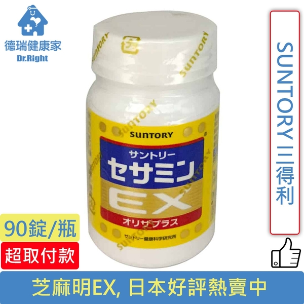 三得利 SUNTORY 芝麻明EX