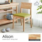 【馬來西亞Shen shan木作】Alison艾利森木作簡約系列布餐椅/書桌椅/單椅/H&D東稻家居