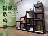 階梯造型角鋼收納櫃 展示架 多層置物架 盆景層架(空間特工)LCB2345