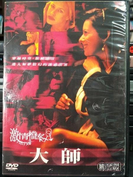 挖寶二手片-0B06-343-正版DVD-電影【激情檔案:大師】-穿越時空 放縱感官(直購價)海報是影印