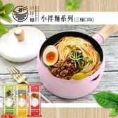 免運【小拌麵】小拌綜合組-香辣/雙蔥/蒜麻(3包共9入)+牛奶鍋粉色限定