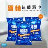 奈森克林 酒精抗菌濕巾 20抽【31985】