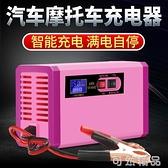 汽車摩托車電瓶充電器12v伏大功率智慧純銅蓄電池自動通用充電機 雙12全館免運