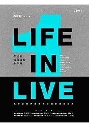 LIFE IN LIVE流行音樂與活動舞台設計幕後祕辛:從設計到現場的十年路