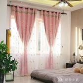 鏤空星星抖音同款網紅窗簾夢幻公主風布紗一體女孩臥室遮光落地簾 娜娜小屋