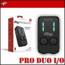 【非凡樂器】iRig Pro Duo I/O 頂級行動錄音界面(義大利製)錄音室等級/錄音卡
