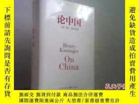 二手書博民逛書店罕見論中國(硬精裝)18194 美) 亨利·基辛格 著 中信出版