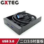 SSU 2PORT 2口 USB 3.0 3.5吋 軟碟機位置機殼前置擴充面板 19PIN 20PIN【FPU3-F2】