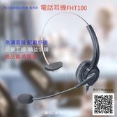 980元專營頭戴式電話耳機麥克風 東訊,瑞通,國洋,聯盟,國際牌,仟晉保固6個月