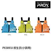 漁拓釣具 PROX PX3893JSO 橘 #S [救生衣]