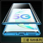 【萌萌噠】三星 Galaxy S20+ S20 Ultra 亮劍雙面玻璃系列 萬磁王磁吸保護殼 金屬邊框+雙面玻璃手機殼