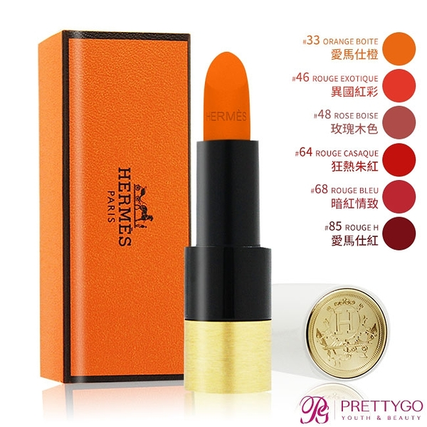 HERMES 愛馬仕 Rouge Hermès 啞光唇膏 3.5g-多款可選[國際航空版]【美麗購】