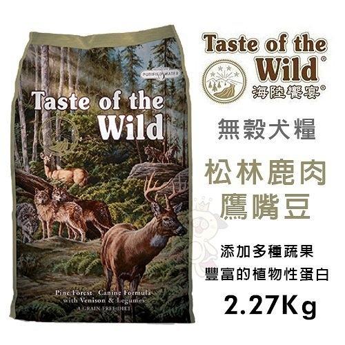 海陸饗宴Taste of the Wild松林鹿肉鷹嘴豆2.27Kg.天然無穀豐富的植物性蛋白.犬糧
