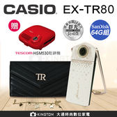 加贈TESCOM鬆餅機 CASIO TR80 璀璨施華特仕版 公司貨  送64G卡+螢幕貼+手拿包+手鍊  保固18個月