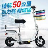 迷你摺疊小海豚電動成人車女性小型代步電瓶車滑板車自行車  WD