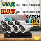 高雄/台南/屏東監視器 可取 套餐 H.265 8路主機 監視器主機+500萬400萬畫素 管型紅外線攝影機*6