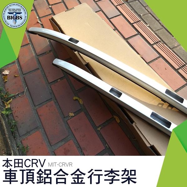 利器五金 CRVR 本田CRV 同原廠套件車頂鋁合金行李架 車頂鋁合金行李架 車頂飾條