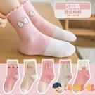 五雙裝 兒童襪子純棉春秋款男女童中筒襪卡通寶寶襪【淘嘟嘟】