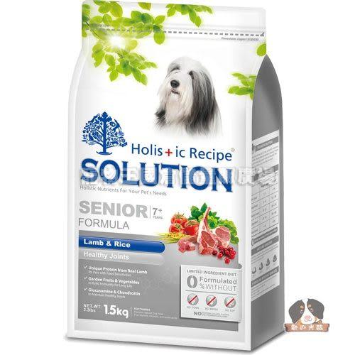 【寵物王國】耐吉斯-高齡犬羊肉+田園蔬果飼料15kg【小顆粒】
