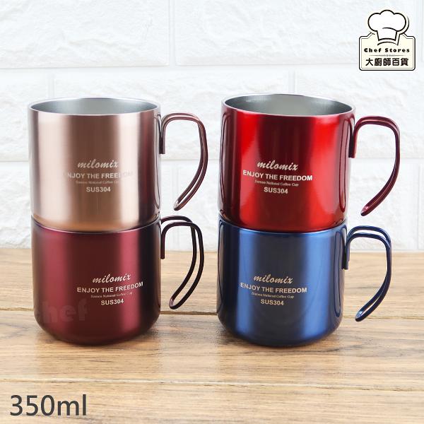 薩摩亞不鏽鋼保溫咖啡杯350ml隔熱馬克杯水杯-大廚師百貨