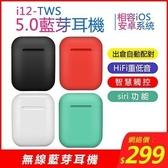【多彩色系】i12 Tws馬卡龍無線藍芽耳機雙耳藍芽耳機 支持siri 多色可選 真無線5.0