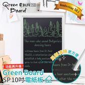 Green Board SP 10吋 局部清除電紙板-冰川白( 速記使用、無紙新概念、環保愛地球、 便利管家 )