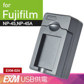 攝彩@佳美能 USB 隨身充電器 for Fujifilm NP-45 行動電源 戶外充 (EXM 024)
