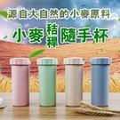 小麥秸桿便攜式隨手杯 環保餐具可分解抗菌...
