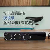 【認證商品】W101無線WIFI藍芽音箱針孔攝影機遠端手機監看WIFI監視器